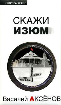 Аксенов В.П. - Скажи изюм обложка книги