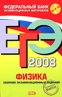 Демидова М.Ю., Нурминский И.И. - ЕГЭ - 2008. Физика. Федеральный банк экзаменационных материалов. (+CD+брошюра) обложка книги
