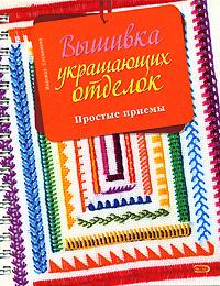 Сотникова Н.А. - Вышивка украшающих отделок обложка книги