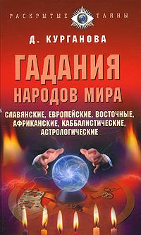 Курганова Д. - Гадания народов мира: славянские, европейские, каббалистические, африканские, восточные и другие обложка книги