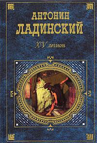 Ладинский А.П. - XV легион обложка книги