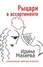 Мазаева И. - Рыцари в ассортименте' обложка книги