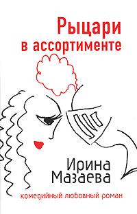 Мазаева И. - Рыцари в ассортименте обложка книги