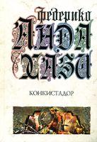 Андахази Ф. - Конкистадор' обложка книги