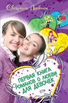 Лубенец С. - Первая книга романов о любви для девочек' обложка книги