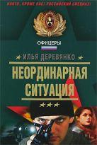 Деревянко И.В. - Неординарная ситуация' обложка книги