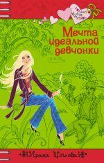 Щеглова И.В. - Мечта идеальной девчонки обложка книги