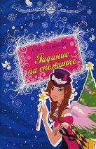 Антонова А.Е. - Гадание на снежинке' обложка книги
