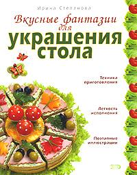 Степанова И.В. - Вкусные фантазии для украшения стола обложка книги