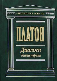 Платон - Диалоги. Книга первая обложка книги
