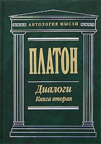 Платон - Диалоги. Книга вторая обложка книги