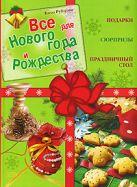 Рубцова Е. - Все для Нового года и Рождества. Подарки. Сюрпризы. Праздничный стол' обложка книги