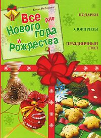 Рубцова Е. - Все для Нового года и Рождества. Подарки. Сюрпризы. Праздничный стол обложка книги