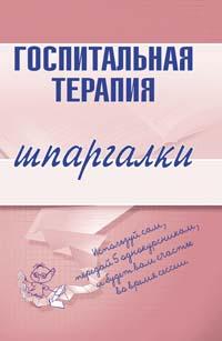 Мостовая О.С. - Госпитальная терапия. Шпаргалки обложка книги