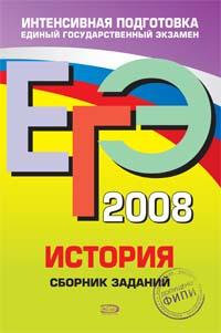 Гевуркова Е.А. и др. - ЕГЭ - 2008. История. Сборник заданий обложка книги