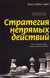 Лиддел Г.Б. - Стратегия непрямых действий обложка книги