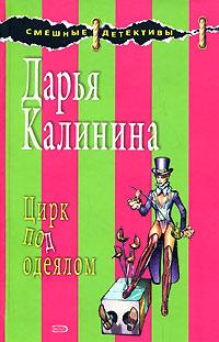 Калинина Д.А. - Цирк под одеялом обложка книги