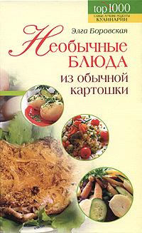 Боровская Э. - Необычные блюда из обычной картошки обложка книги