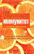 Синяков А.Ф. - Укрепляем иммунитет. Как защитить себя от болезней' обложка книги