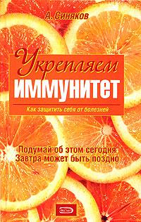 Синяков А.Ф. - Укрепляем иммунитет. Как защитить себя от болезней обложка книги