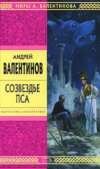 Валентинов А. - Созвездье Пса обложка книги
