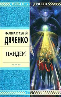 Дяченко М.Ю., Дяченко С.С. - Пандем обложка книги