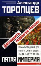 Торопцев А.П. - Двенадцать подвигов России' обложка книги