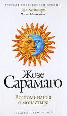 Сарамаго Ж. - Воспоминания о монастыре' обложка книги
