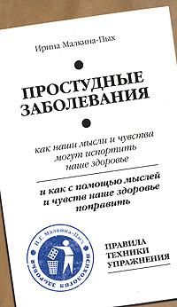 Малкина-Пых И.Г. - Простудные заболевания обложка книги