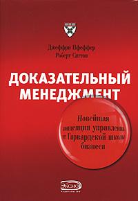 Доказательный менеджмент: новейшая концепция управления от Гарвардской школы бизнеса обложка книги