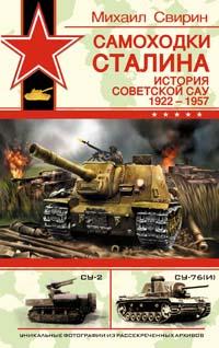 Самоходки Сталина. История советской САУ 1919 - 1945 обложка книги