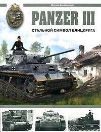 Барятинский М. - Panzer III. Стальной символ блицкрига обложка книги