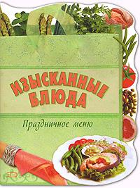 - Изысканные блюда. Праздничное меню обложка книги