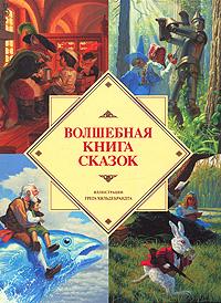 Волшебная книга сказок