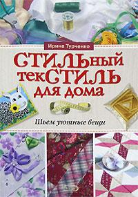 Турченко И. - Стильный текстиль для дома: шьем уютные вещи обложка книги