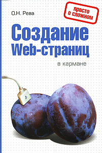 Создание Web-страниц в кармане Рева О.Н.