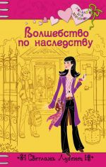 Лубенец С. - Волшебство по наследству обложка книги