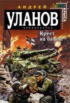 Уланов А. - Крест на башне' обложка книги