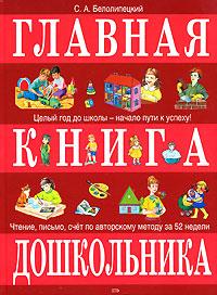 Главная книга дошкольника Белолипецкий С.А.