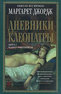 Дневники Клеопатры. Кн. 2. Царица поверженная обложка книги