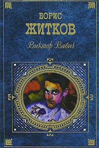 Житков Б.С. - Виктор Вавич обложка книги