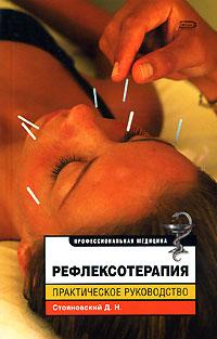 Стояновский Д.Н. - Рефлексотерапия. Практическое руководство обложка книги