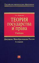 Морозова Л.А. - Теория государства и права: учебник. 3-е изд. перераб. и доп.' обложка книги