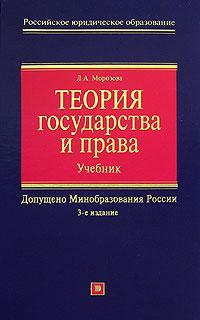 Морозова Л.А. - Теория государства и права: учебник. 3-е изд. перераб. и доп. обложка книги