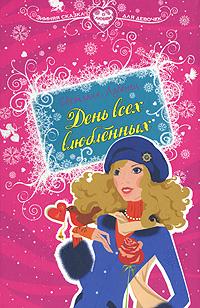 День всех влюбленных обложка книги