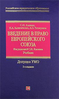 Введение в право Европейского Союза: учебник. 2-е изд., испр. и доп. обложка книги