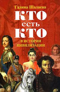 Шалаева Г.П. - Кто есть кто в истории цивилизации обложка книги