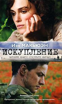 Макьюэн И. - Искупление (кинообложка) обложка книги