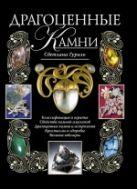 Гураль С. - Драгоценные камни. (+CD)' обложка книги