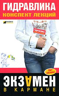 Бабаев М.А. - Гидравлика: конспект лекций обложка книги